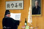 Kagami Biraki, czyli japoński Nowy Rok